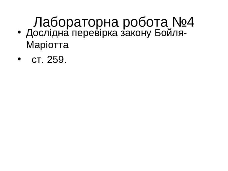 Лабораторна робота №4 Дослідна перевірка закону Бойля-Маріотта ст. 259.