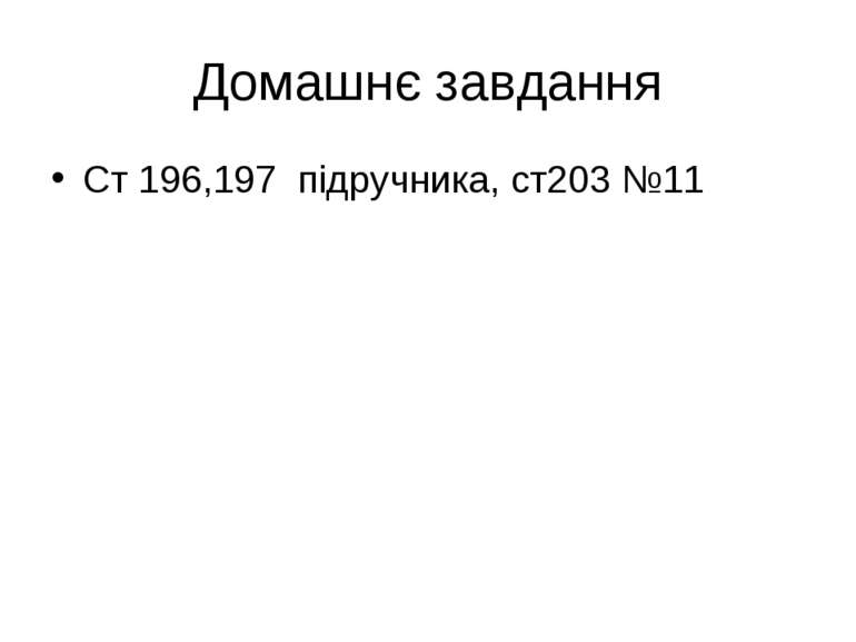 Домашнє завдання Ст 196,197 підручника, ст203 №11