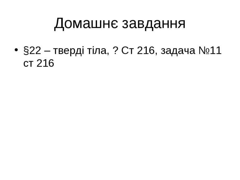 Домашнє завдання §22 – тверді тіла, ? Ст 216, задача №11 ст 216