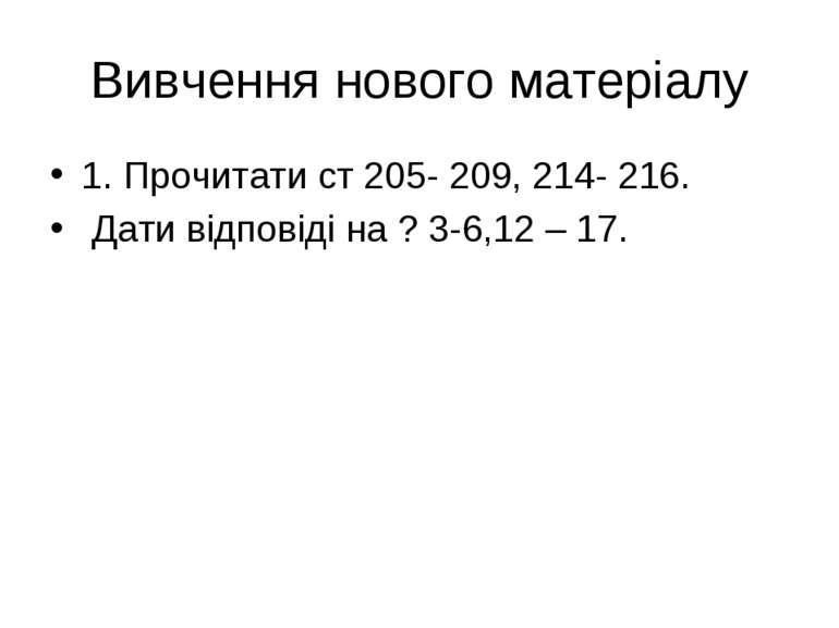 Вивчення нового матеріалу 1. Прочитати ст 205- 209, 214- 216. Дати відповіді ...