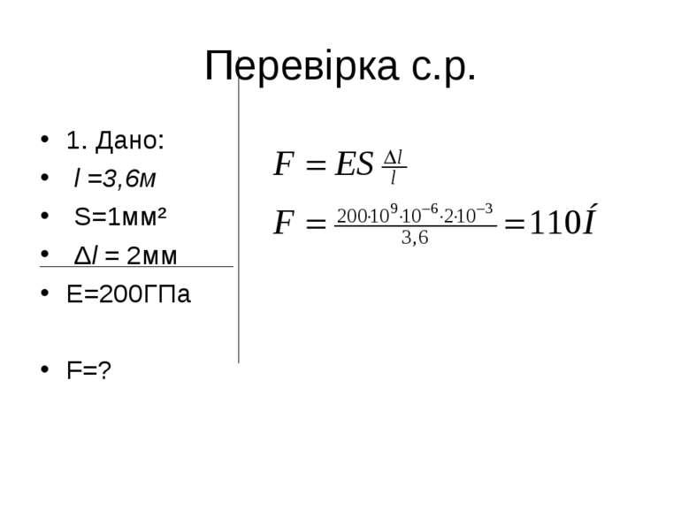 Перевірка с.р. 1. Дано: l =3,6м S=1мм² Δl = 2мм E=200ГПа F=?