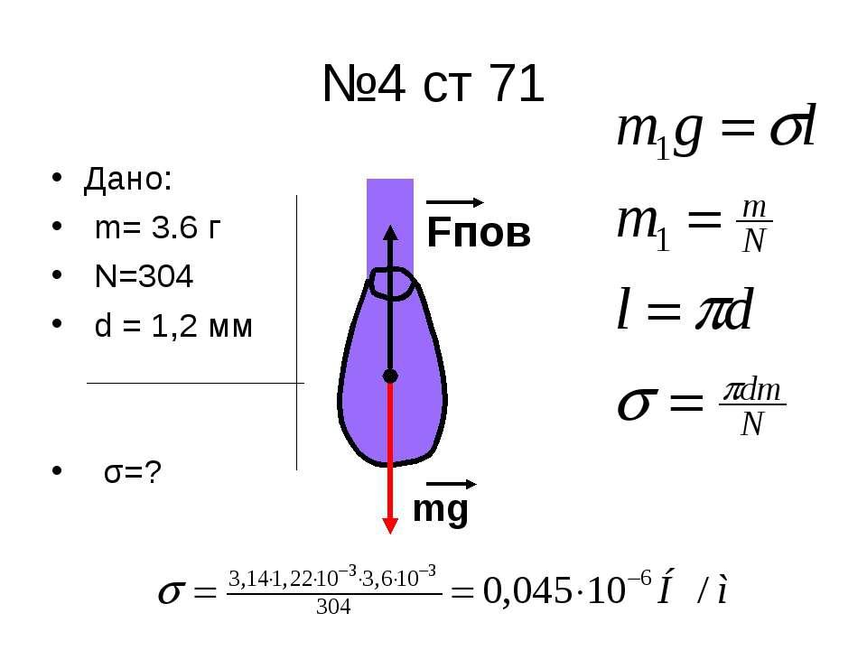 №4 ст 71 Дано: m= 3.6 г N=304 d = 1,2 мм σ=? Fпов mg