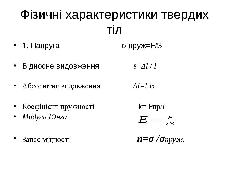 Фізичні характеристики твердих тіл 1. Напруга σ пруж=F/S Відносне видовження ...