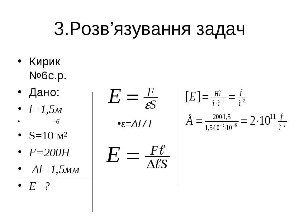 3.Розв'язування задач Кирик №6с.р. Дано: l=1,5м -6 S=10 м² F=200H Δl=1,5мм Е=...
