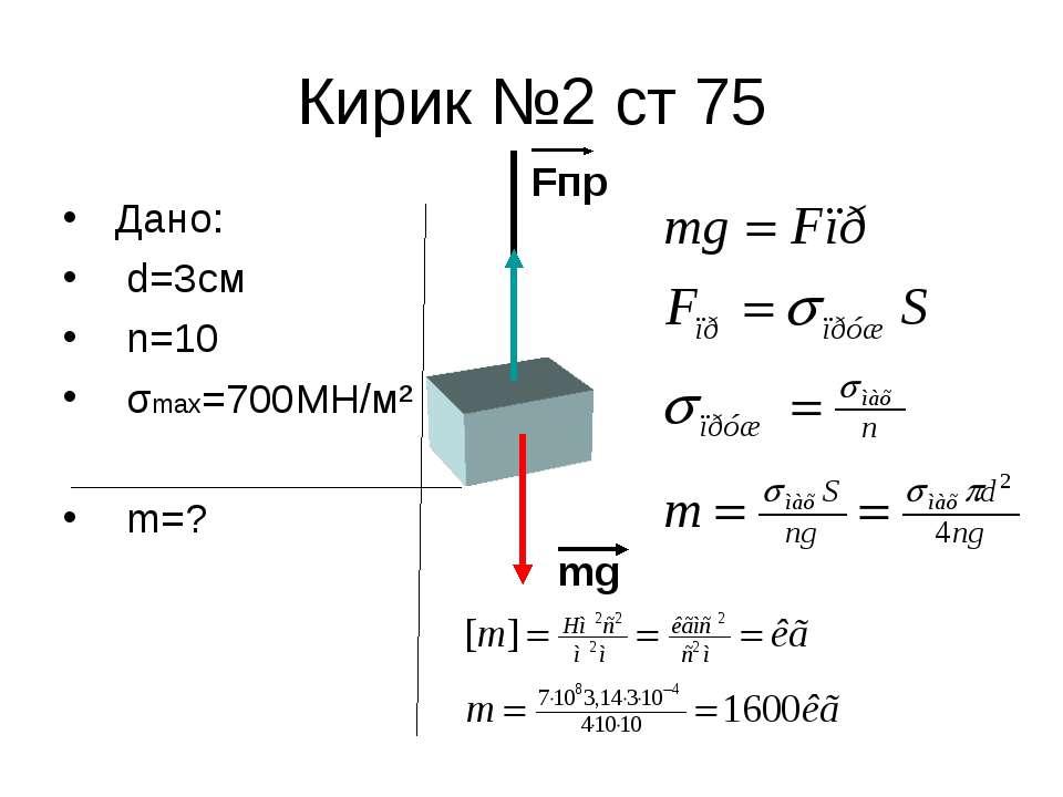 Кирик №2 ст 75 Дано: d=3см n=10 σmax=700МН/м² m=? Fпр mg