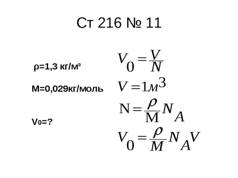Ст 216 № 11 ρ=1,3 кг/м³ M=0,029кг/моль V0=?