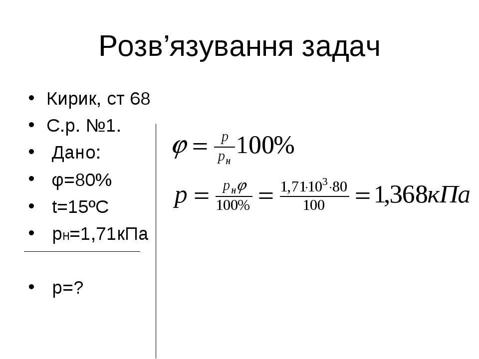 Розв'язування задач Кирик, ст 68 С.р. №1. Дано: φ=80% t=15ºC рн=1,71кПа p=?