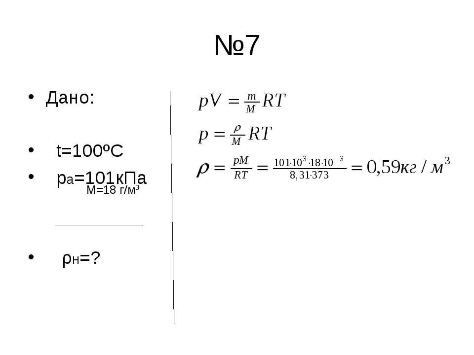 №7 Дано: t=100ºC ра=101кПа ρн=? M=18 г/м³