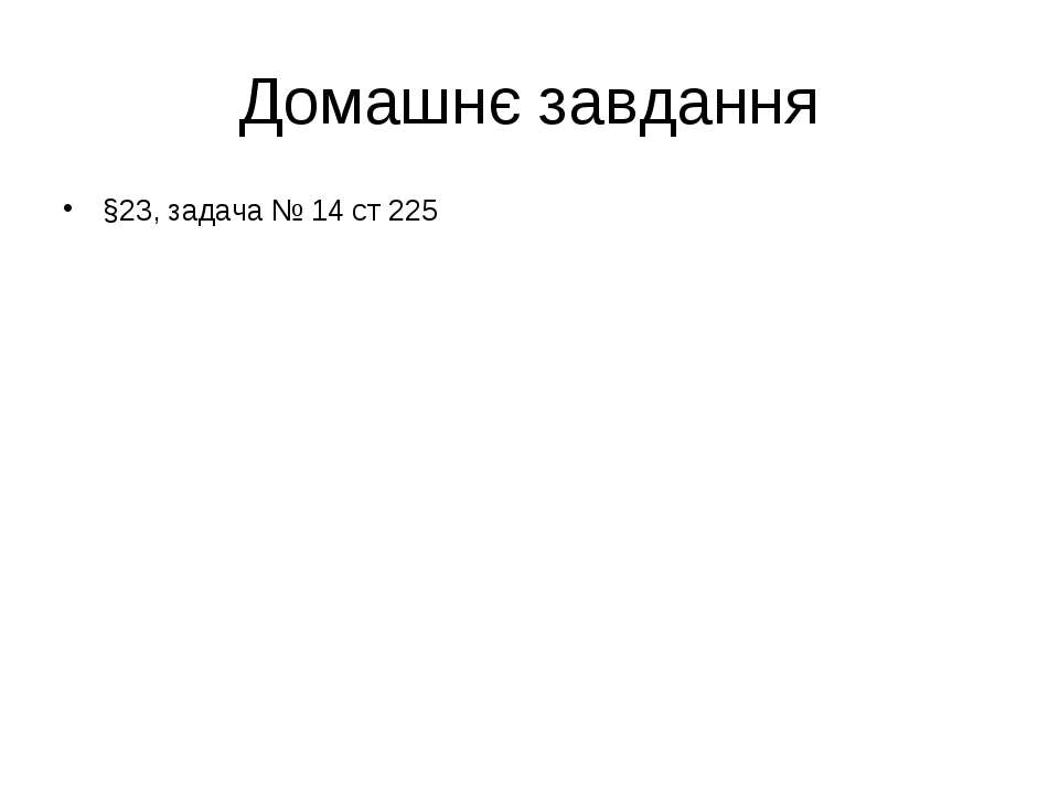 Домашнє завдання §23, задача № 14 ст 225