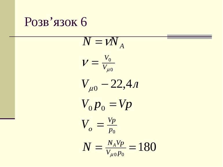 Розв'язок 6