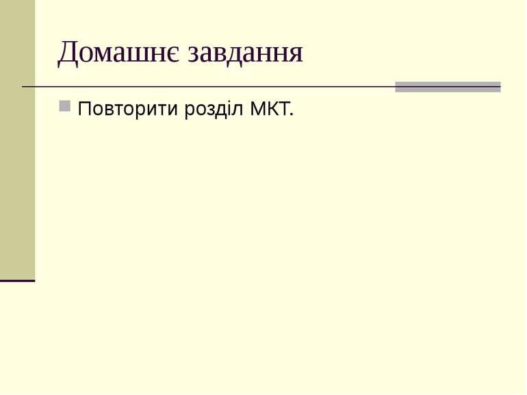 Домашнє завдання Повторити розділ МКТ.