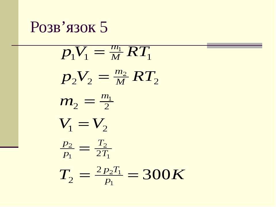 Розв'язок 5