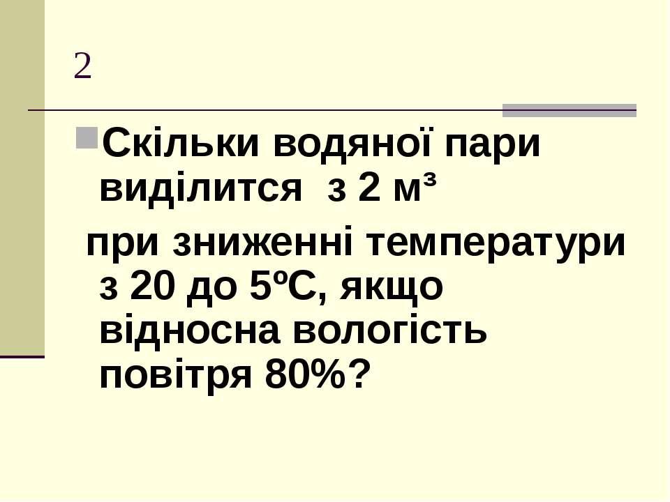 2 Скільки водяної пари виділится з 2 м³ при зниженні температури з 20 до 5ºС,...