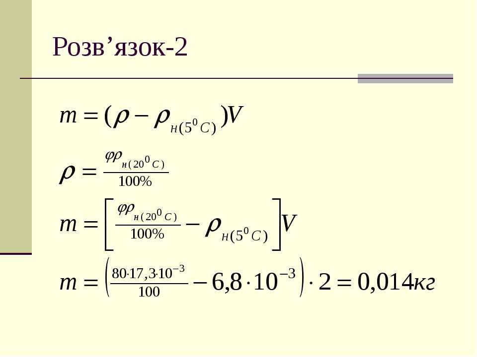 Розв'язок-2