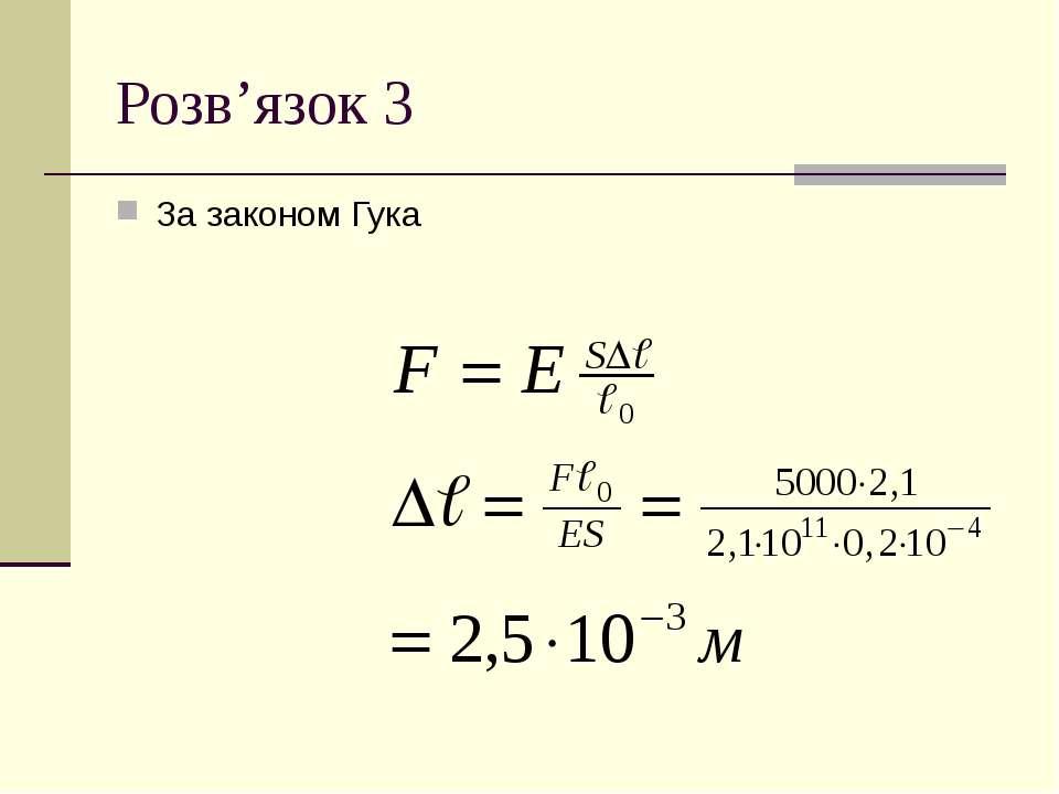 Розв'язок 3 За законом Гука