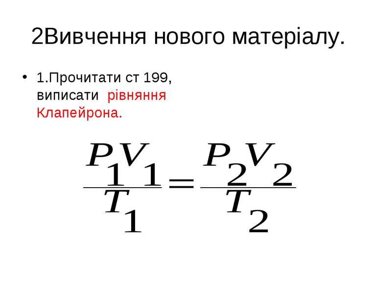 2Вивчення нового матеріалу. 1.Прочитати ст 199, виписати рівняння Клапейрона.