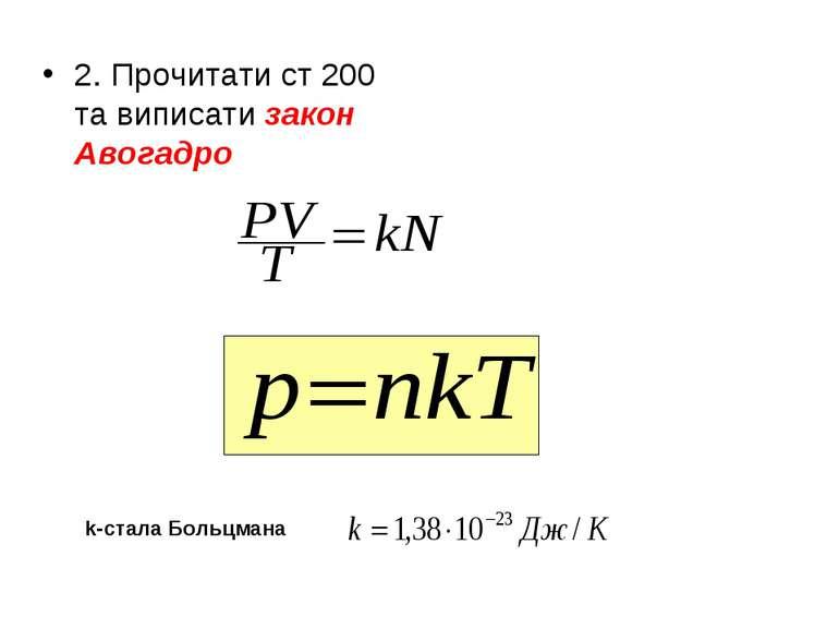 2. Прочитати ст 200 та виписати закон Авогадро k-стала Больцмана