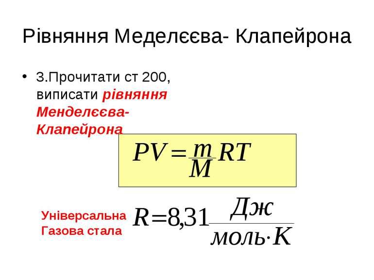 Рівняння Меделєєва- Клапейрона 3.Прочитати ст 200, виписати рівняння Менделєє...