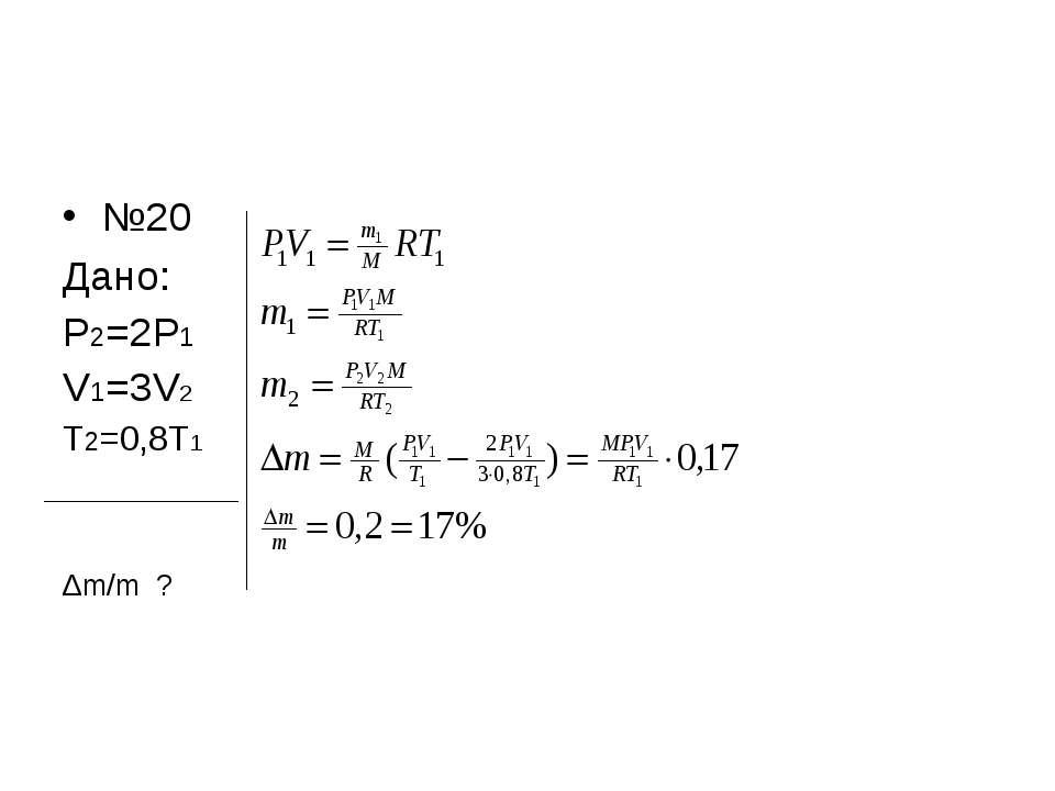 №20 Дано: Р2=2Р1 V1=3V2 T2=0,8T1 Δm/m ?