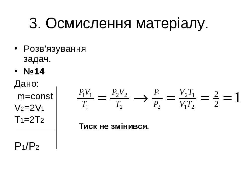 3. Осмислення матеріалу. Розв'язування задач. №14 Дано: m=const V2=2V1 T1=2T2...