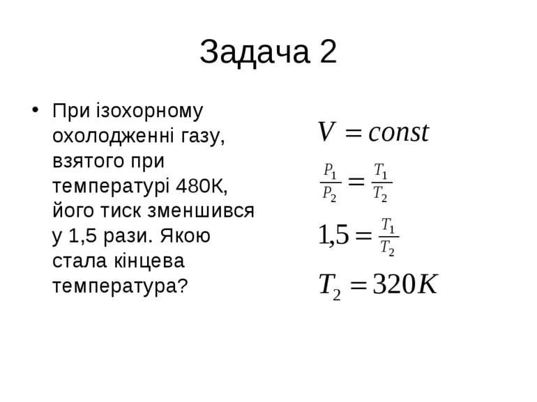 Задача 2 При ізохорному охолодженні газу, взятого при температурі 480К, його ...