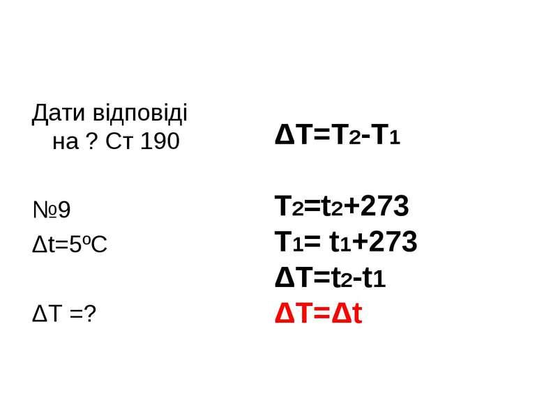 Дати відповіді на ? Ст 190 №9 Δt=5ºC ΔT =? ΔT=T2-T1 T2=t2+273 T1= t1+273 ΔT=t...