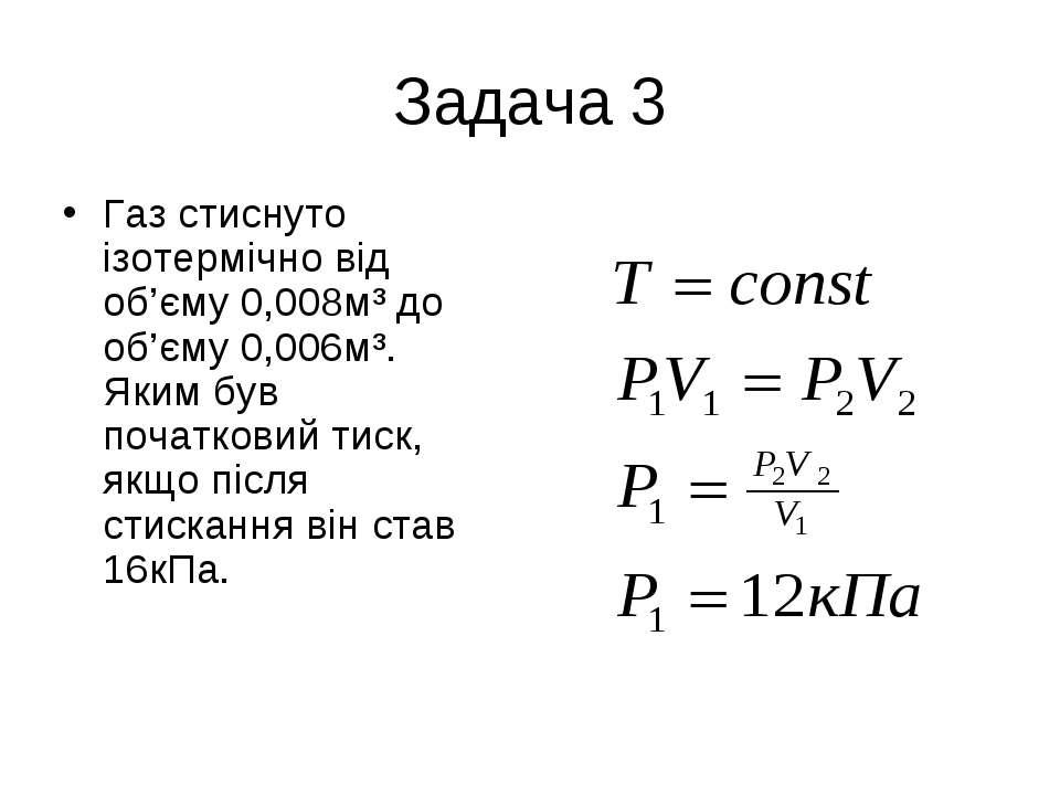 Задача 3 Газ стиснуто ізотермічно від об'єму 0,008м³ до об'єму 0,006м³. Яким ...