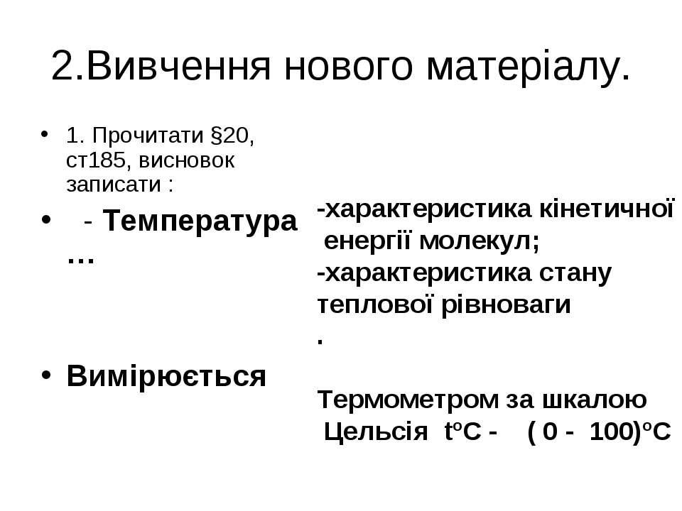 2.Вивчення нового матеріалу. 1. Прочитати §20, ст185, висновок записати : - Т...