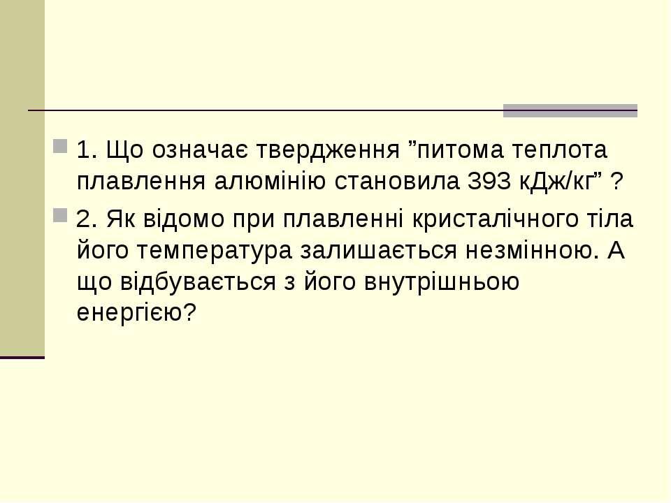 """1. Що означає твердження """"питома теплота плавлення алюмінію становила 393 кДж..."""