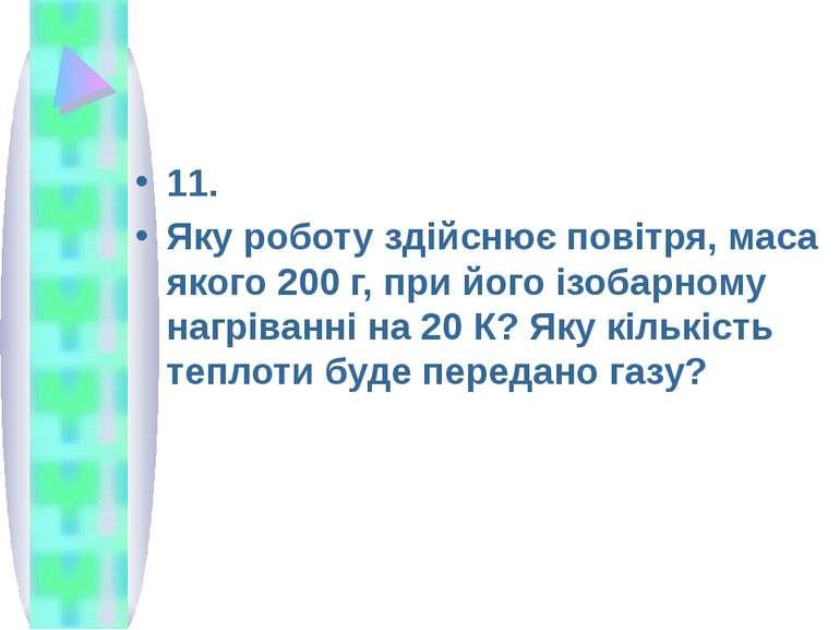 11. Яку роботу здійснює повітря, маса якого 200 г, при його ізобарному нагрів...