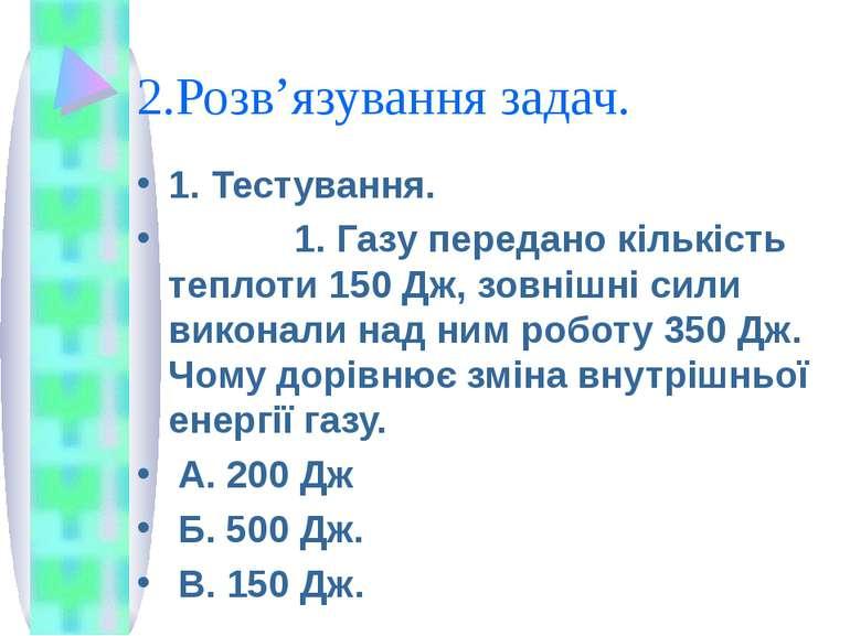 2.Розв'язування задач. 1. Тестування. 1. Газу передано кількість теплоти 150 ...