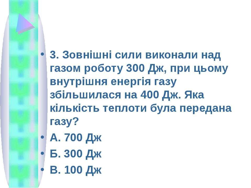 3. Зовнішні сили виконали над газом роботу 300 Дж, при цьому внутрішня енергі...