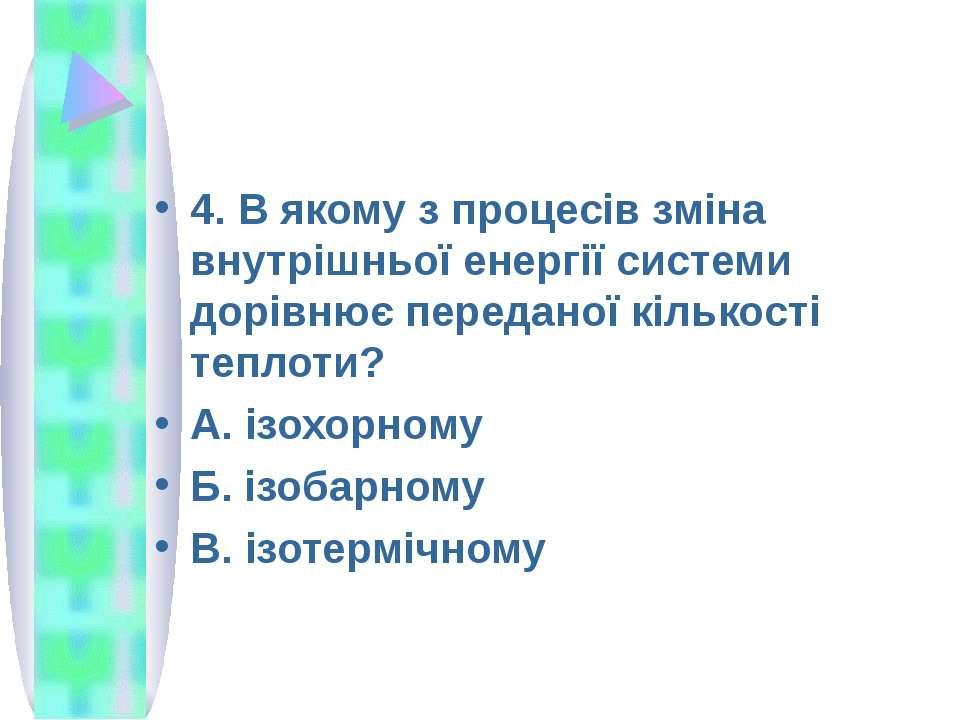 4. В якому з процесів зміна внутрішньої енергії системи дорівнює переданої кі...