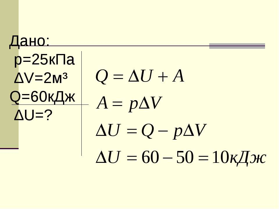 Дано: р=25кПа ΔV=2м³ Q=60кДж ΔU=?
