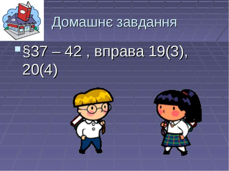 Домашнє завдання §37 – 42 , вправа 19(3), 20(4)