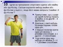 10. Ідучи на тренування спортсмен одягає або майку або футболку. Скільки варі...