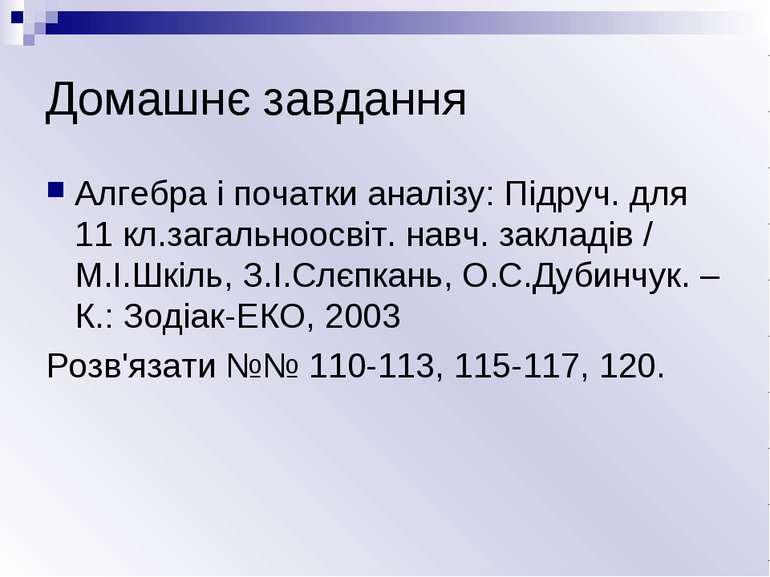 Домашнє завдання Алгебра і початки аналізу: Підруч. для 11 кл.загальноосвіт. ...