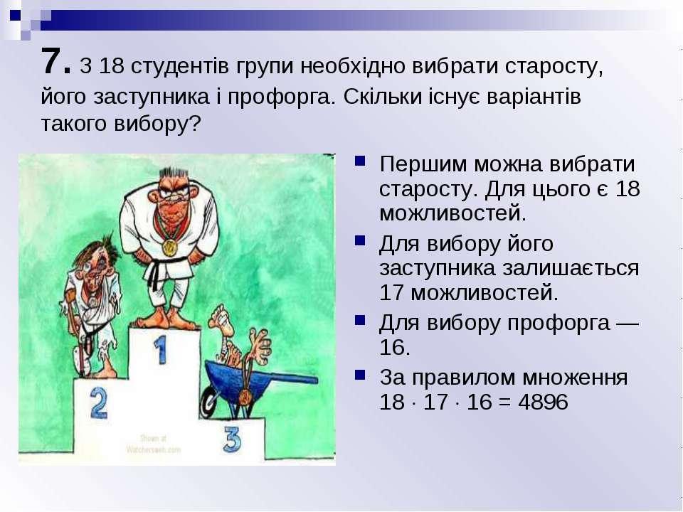 7. З 18 студентів групи необхідно вибрати старосту, його заступника і профорг...