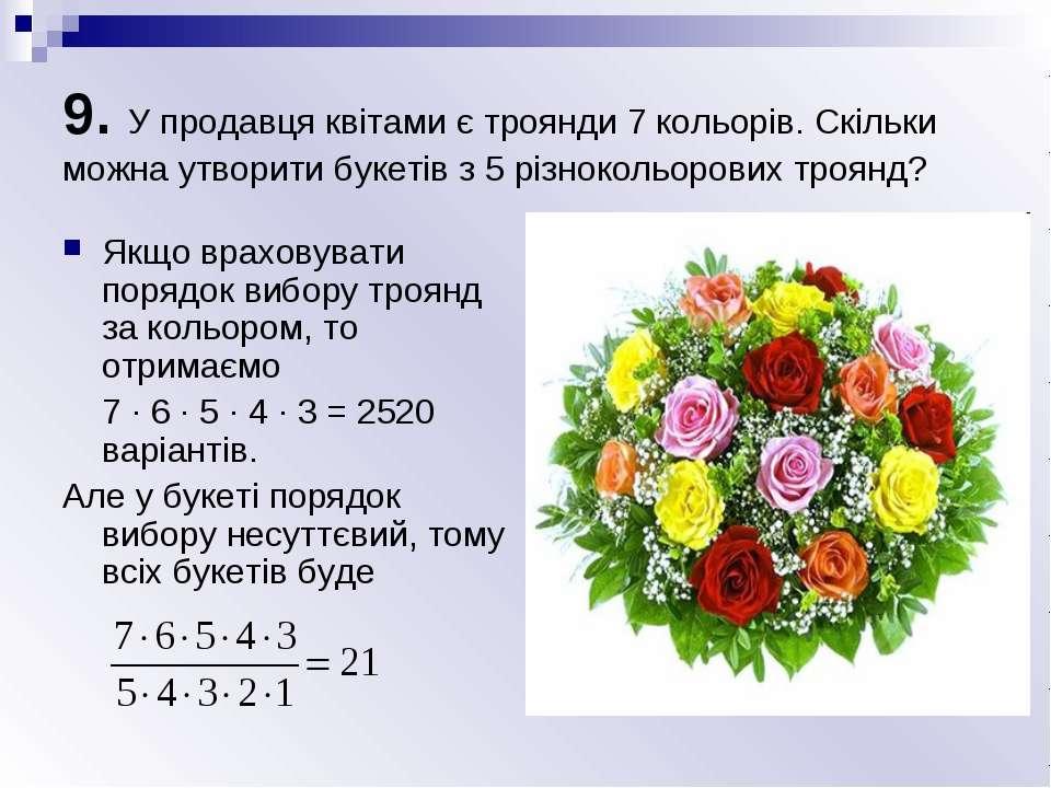 9. У продавця квітами є троянди 7 кольорів. Скільки можна утворити букетів з ...