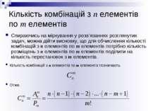 Кількість комбінацій з п елементів по т елементів Спираючись на міркування у ...