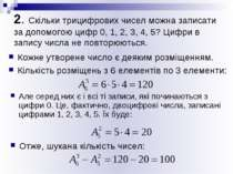 2. Скільки трицифрових чисел можна записати за допомогою цифр 0, 1, 2, 3, 4, ...