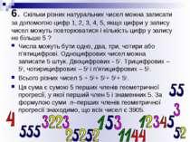 6. Скільки різних натуральних чисел можна записати за допомогою цифр 1, 2, 3,...