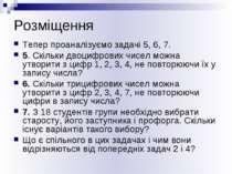 Розміщення Тепер проаналізуємо задачі 5, 6, 7. 5. Скільки двоцифрових чисел м...