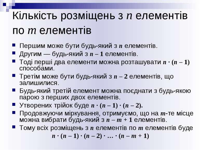 Кількість розміщень з п елементів по т елементів Першим може бути будь-який з...