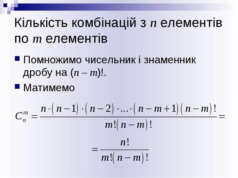 Кількість комбінацій з п елементів по т елементів Помножимо чисельник і знаме...