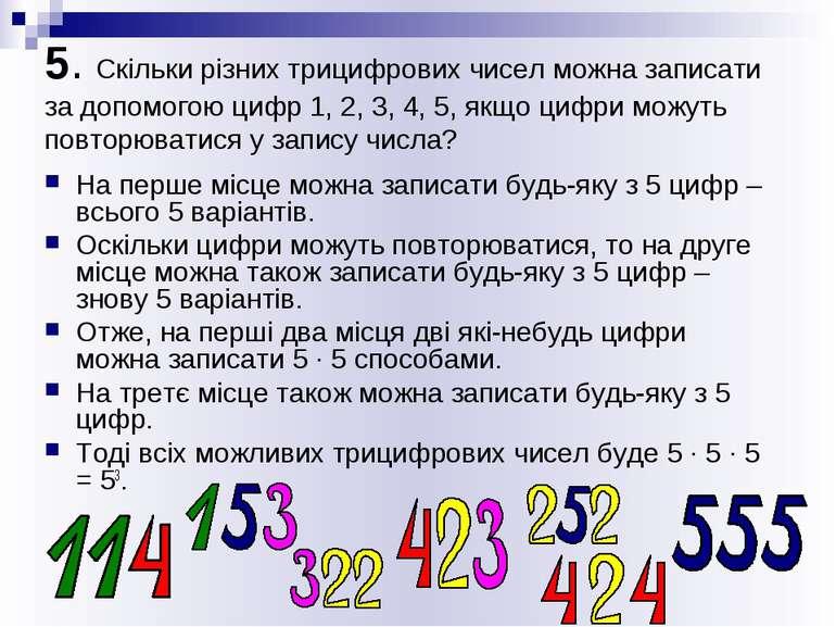 5. Скільки різних трицифрових чисел можна записати за допомогою цифр 1, 2, 3,...