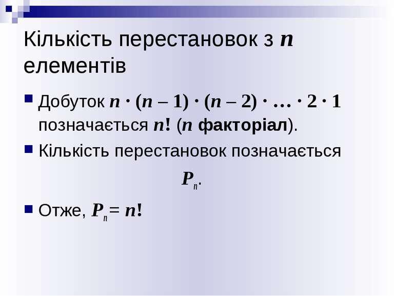 Кількість перестановок з п елементів Добуток п · (п – 1) · (п – 2) · … · 2 · ...