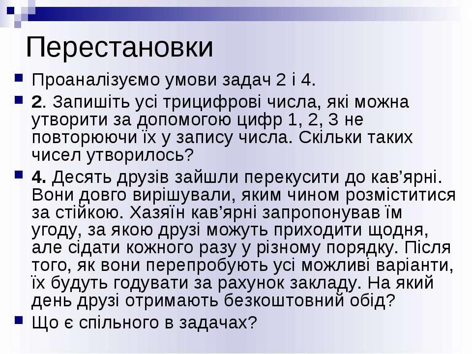 Перестановки Проаналізуємо умови задач 2 і 4. 2. Запишіть усі трицифрові числ...