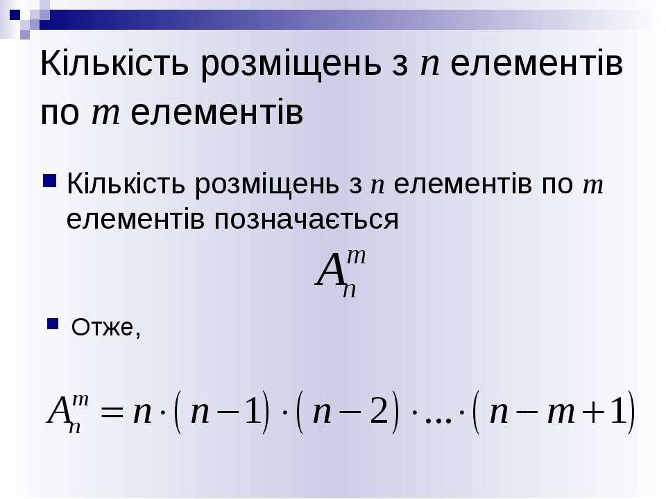 Кількість розміщень з п елементів по т елементів Кількість розміщень з п елем...