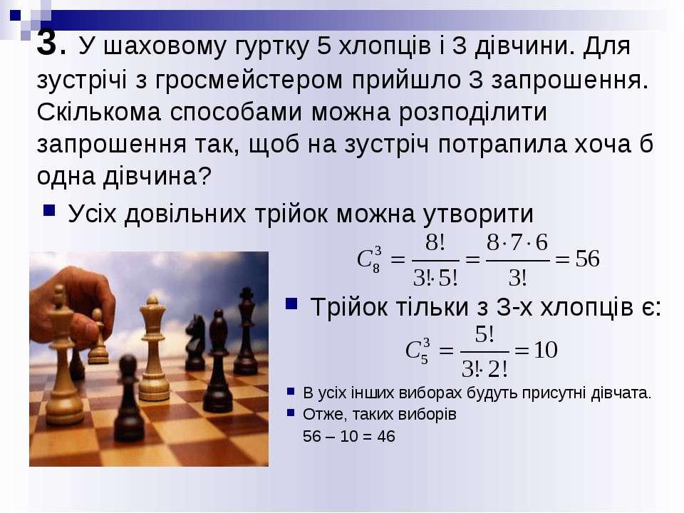 3. У шаховому гуртку 5 хлопців і 3 дівчини. Для зустрічі з гросмейстером прий...
